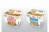 発売から4日で一時販売休止が発表された日清食品の『カップヌードルごはん』と『カップヌードルごはん シーフード』