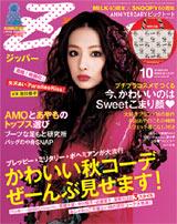 『パラダイス・キス』映画化決定の詳細は雑誌『Zipper』10月号に掲載