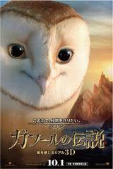 映画『ガフールの伝説』10月1日(金)、東京・丸の内ルーブルほか全国ロードショー(3D/2D同時上映)