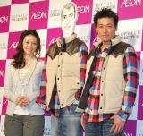 イオンの衣料品新ブランド記者発表会に出席した(左から)辺見えみり、佐藤隆太 (C)ORICON DD inc.