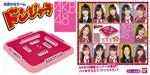 『絵合わせゲーム ドンジャラ AKB48』(6300円/税込)(C)AKS All rights reserved