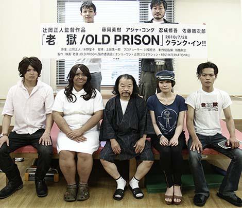 映画『老獄/OLD PRISON』に出演する(下段左から)藤岡英樹、アジャ・コング、佐藤蛾次郎、水野聖子、辻岡正人
