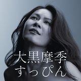 2年半ぶりのオリジナルアルバム『すっぴん』(8月25日発売)のジャケ写では自身のすっぴんを採用