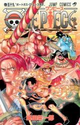 『ONE PIECE』最新59巻 (C)尾田栄一郎/集英社