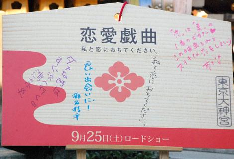 深田恭子、椎名桔平らが参加した、映画『恋愛戯曲〜私と恋におちてください。〜』のヒット祈願イベントの模様 (C)ORICON DD inc.