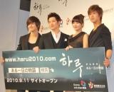 WEBドラマ『[haru]〜ある一日の物語〜』の制作発表会に出席した(左から)キム・ボム、パク・シフ、ハン・チェヨン、ユンホ (C)ORICON DD inc.
