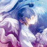 3rdシングル「うたかた花火/星が瞬くこんな夜に」(8月25日発売)