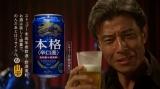 舘ひろしが出演する『キリン 本格<辛口麦>』(キリンビール)新CMの場面カット