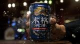舘ひろしと浅野温子が出演する『キリン 本格<辛口麦>』(キリンビール)新CMの場面カット