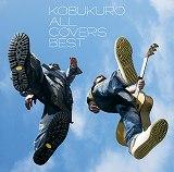 コブクロ初のカバーアルバム『ALL COVERS BEST』