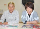 インタビューに応じたロンドンブーツ1号2号(左から田村亮、田村淳) (C)ORICON DD inc.