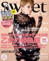 過去最高の115万部を発行する『sweet』10月号