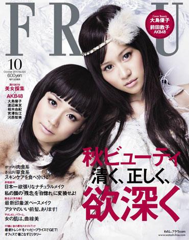 サムネイル 大島優子と前田敦子(右)が表紙を飾る『FRaU』10月号(講談社)