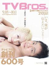 玉置浩二と青田典子が表紙を飾る『TV Bros.』(9月15日発売)