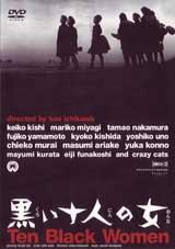 『黒い十人の女』 発売・販売:角川映画(税込価格:3990円 DVD発売中)