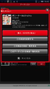 スマートフォン版アプリ、イメージ図