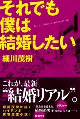細川の初の書き下ろし小説『それでも僕は結婚したい』(講談社刊)