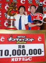 『キングオブコント2010』3代目王者に輝き、喜びを噛み締めたキングオブコメディ(写真左から:高橋健一と今野浩喜) (C)ORICON DD inc.