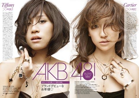 サムネイル 大人っぽい表情で誌面を『VOGUE NIPPON』11月号を飾る大島優子と前田敦子(左)