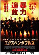 最強無敵の男たちが「暴力追放」キャンペーンのポスターに(C)2010 ALTA VISTA PRODUCTIONS, INC