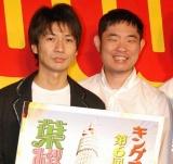 新作DVD発売記念イベントを行った3代目王者・キングオブコメディの(左から)高橋健一、今野浩喜 (C)ORICON DD inc.