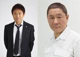 ドラマ初共演となる(左より)浜田雅功、ビートたけし