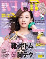 『with』(講談社)11月号の表紙も飾る北川景子