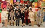 『教科書にのせたい!』シリーズ第二弾。司会のウッ チャンナンチャンとゲスト (c)TBS