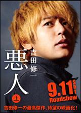 吉田修一 『悪人 上』(朝日文庫)