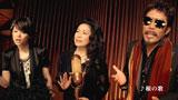きれいなハーモニーで歌いあげる(左から)松浦亜弥、石川さゆり、鈴木雅之/『ルーツ アロマインパクト』CM