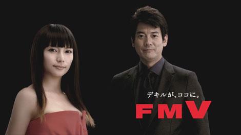 柴咲コウと唐沢寿明が出演する『FMV』(富士通)シリーズ新CM