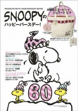 『PEANUTS 60TH ANNIVERSARY BOOK SNOOPYのハッピーバースデー!』(集英社) (C)2010 Peanuts Worldwide LLC