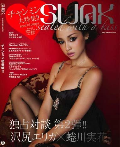 沢尻エリカが表紙を飾った『SWAK sealed with a kiss- 2010 Autumn/Winter』(MATOI PUBLISHING)