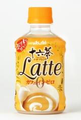 ブランド初のミルク入り商品『アサヒ ラテブレンド 十六茶』