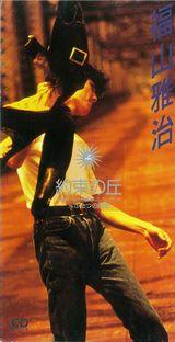 6thシングル「約束の丘」(1992年10月28日発売)