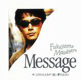 11thシングル「Message」(1995年10月2日発売)