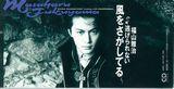 3rdシングル「風をさがしてる」(1991年2月21日発売)