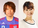 結婚を発表した(右から)フリーアナウンサーの枦山南美、FC東京の松下年宏選手 (C)F.C.TOKYO