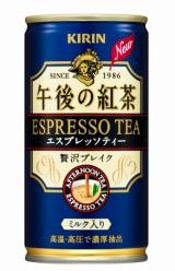 デミタスサイズの濃厚紅茶『キリン 午後の紅茶 エスプレッソティー』(キリンビバレッジ)