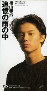 1stシングル「追憶の雨の中」(1990年3月21日発売)