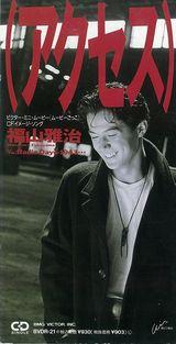 2ndシングル「アクセス」(1990年11月7日発売)
