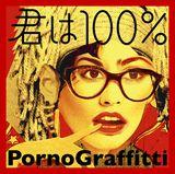 ニューシングル「君は100%」(10月27日発売)