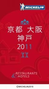 10月22日に発売される『ミシュランガイド京都・大阪・神戸2011』