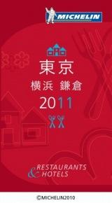 11月27日に発売となる『ミシュランガイド東京・横浜・鎌倉2011』