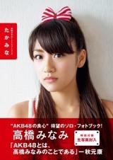 写真集部門1位の『高橋みなみ1stフォトブック たかみな』(講談社)