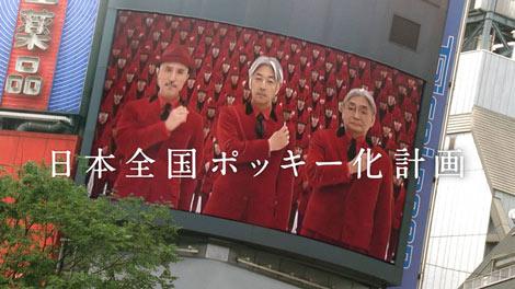 「日本全国ポッキー化計画」を進めるYMO/『ポッキーチョコレート』(江崎グリコ)新CM