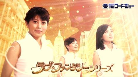 『ゴースト ニューヨークの幻』のデミー・ムーアに変身した(左から)森麻季アナ、杉上佐智枝アナ、西尾由佳理アナ (c)日本テレビ