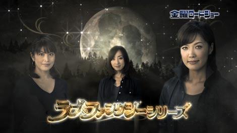 『トワイライト』のヒロインを演じる(左から)森麻季アナ、西尾由佳理アナ、杉上佐智枝アナ (c)日本テレビ