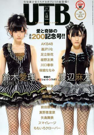 ℃-uteの鈴木愛理とAKB48の渡辺麻友が表紙を飾る『UP to boy』(ワニブックス)