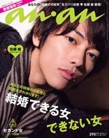『anan』(マガジンハウス)の表紙を飾る佐藤健